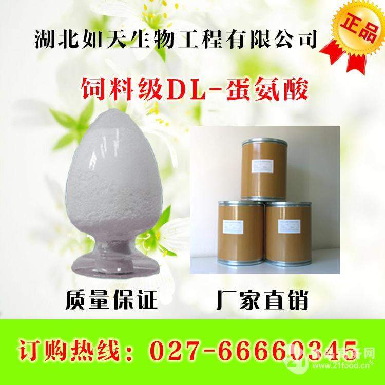 饲料级DL-蛋氨酸添加量