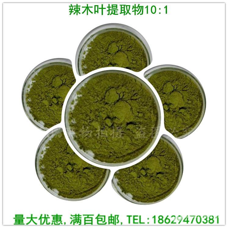 现货供应 纯天然辣木叶提取物 厂家热销 专业生产