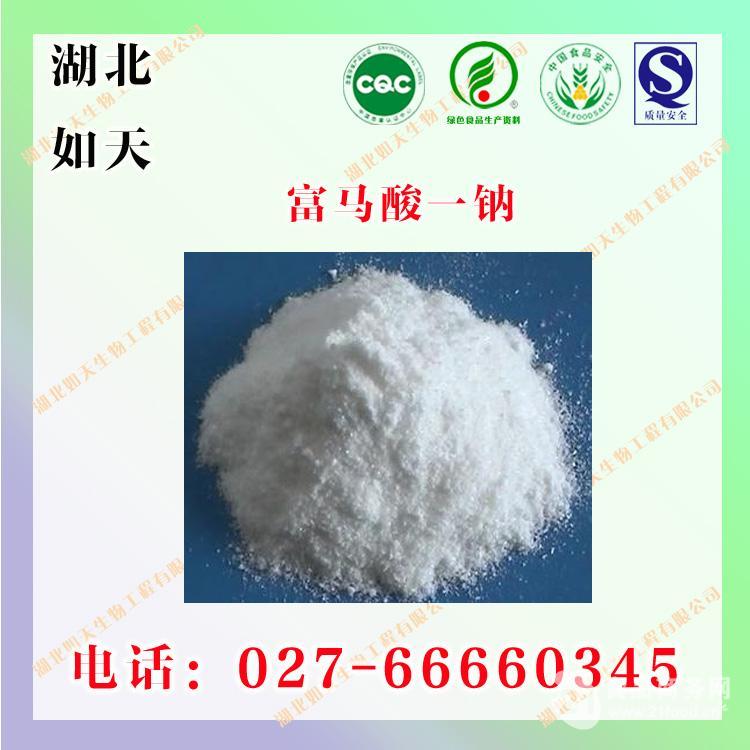 湖北武汉厂家食品级富马酸一钠的价格