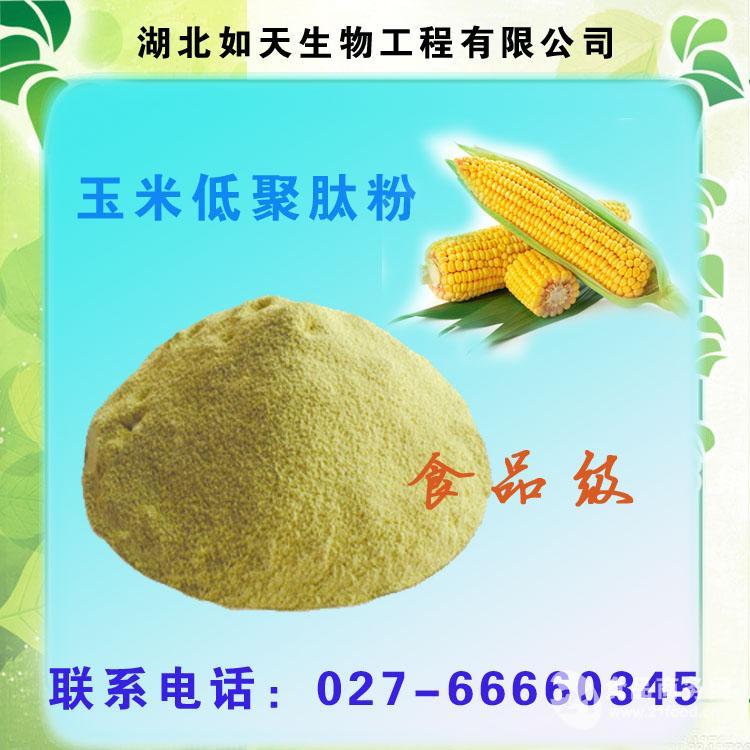 玉米低聚肽粉免费试用