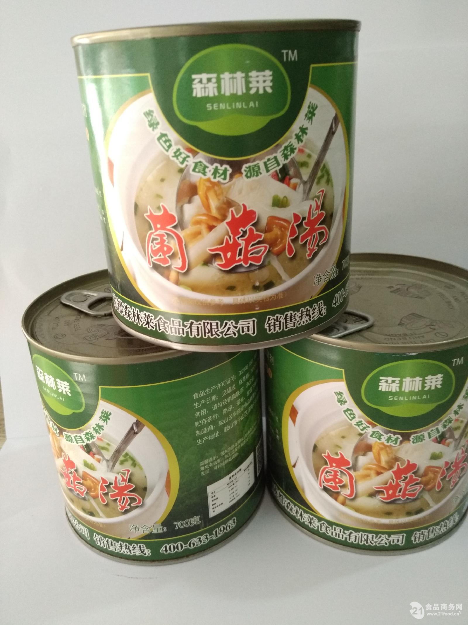 森林莱菌菇汤 海底捞菌汤底料 菌汤