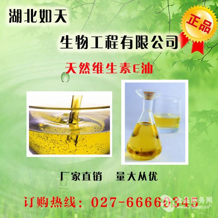食品级天然维生素E油的功效