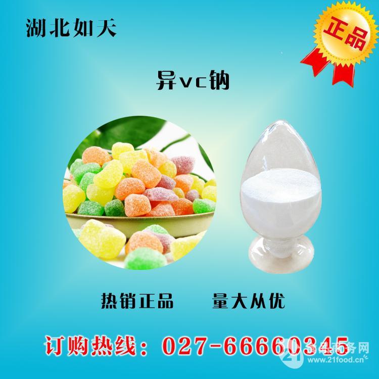 食品级异vc钠价格