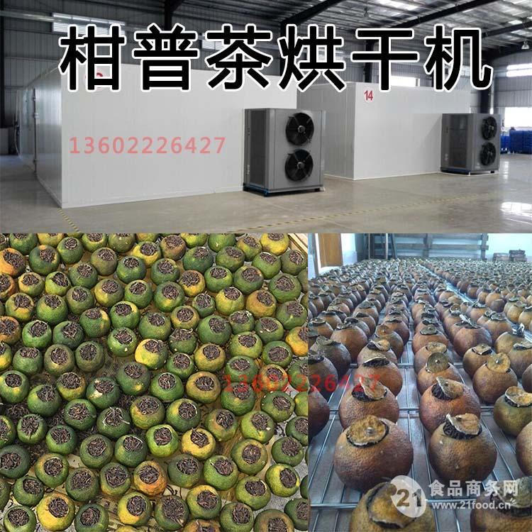 金凯高温热泵陈皮柑普茶烘干运用分享