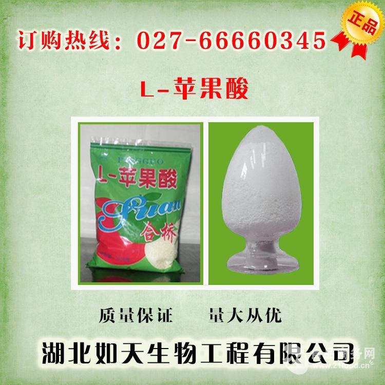 L-苹果酸价格