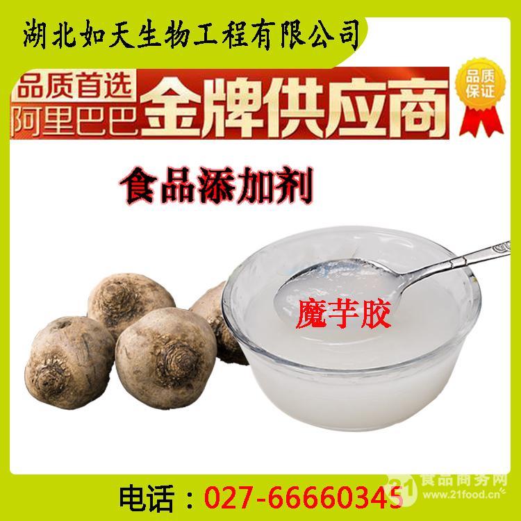 食品级魔芋胶生产厂家