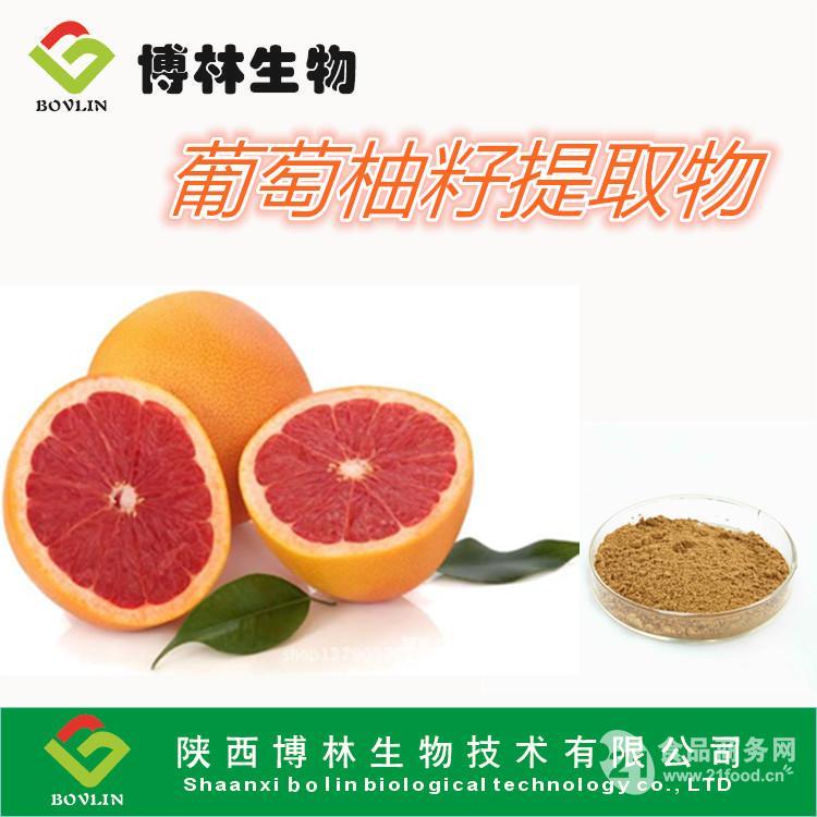 供应柚皮甙_宝鸡__植物提取物-食品商务网