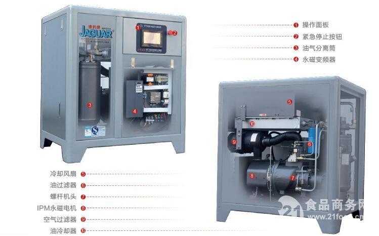 台湾捷豹牌螺杆空压机压缩机空压机用干燥机