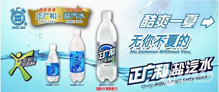 【正广和盐汽水厂家】宝山盐汽水批发价格】各大品牌