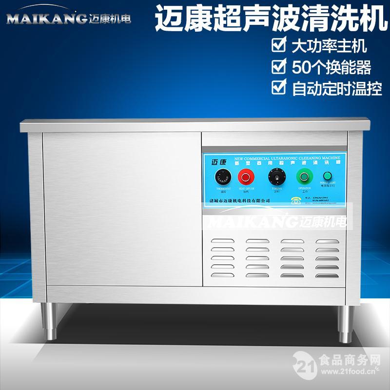 钱币硬币清洗机 迈康机电专业生产超声波清洗机