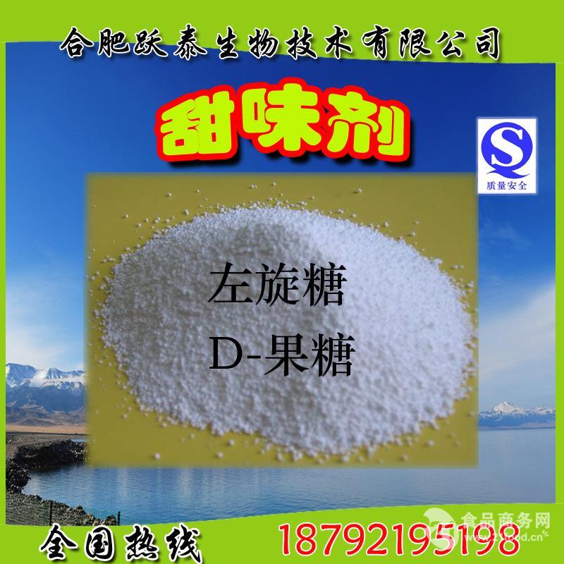 厂家直销高含量食品级左旋糖(D-果糖)包物流