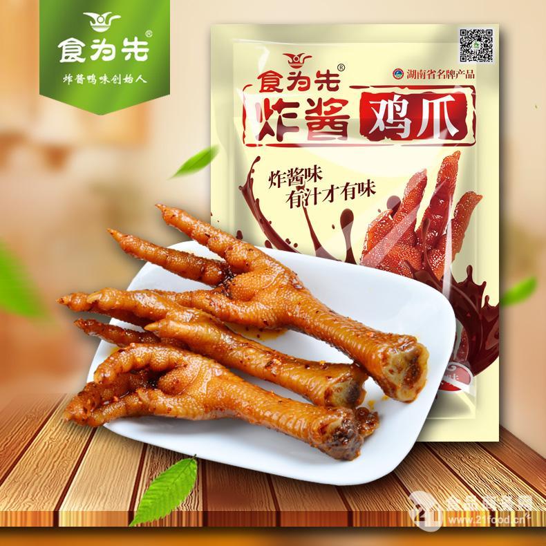 食为先 炸酱鸡爪 68g定量装 香辣味