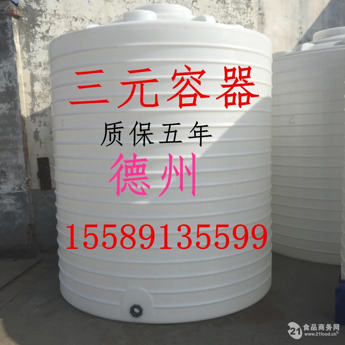 淄博10吨减水剂塑料桶