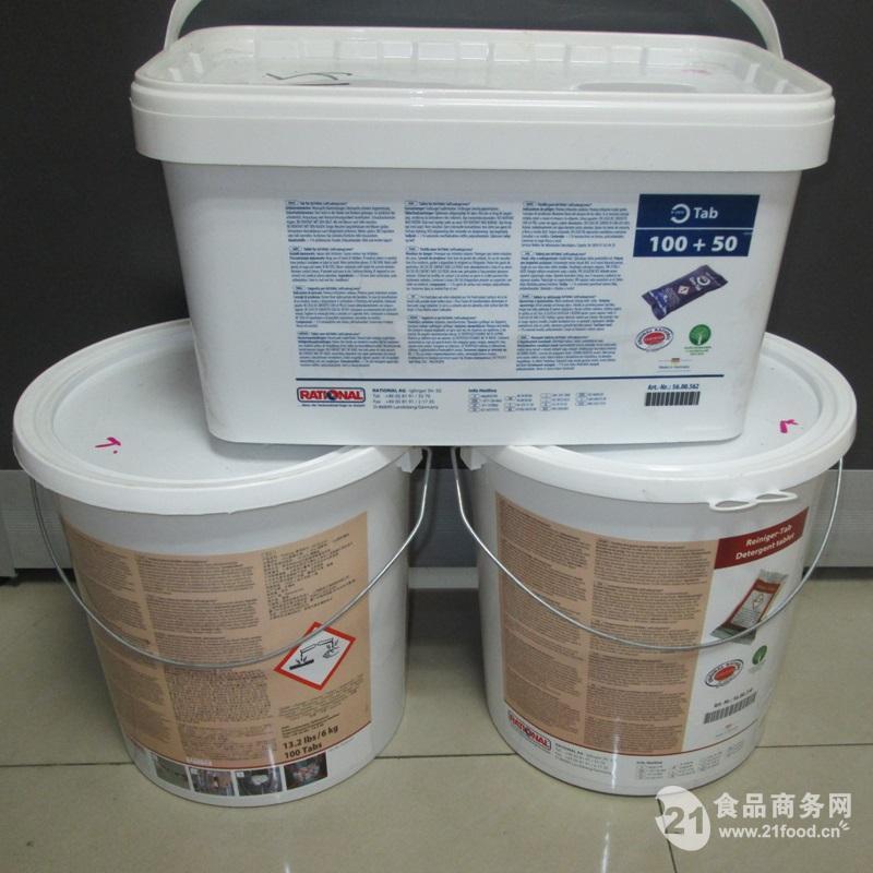 RATIONAL*蒸烤箱专用清洗片清洁片剂