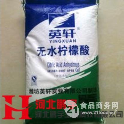 河北鹏宇有卖、一水柠檬酸、潍坊柠檬酸