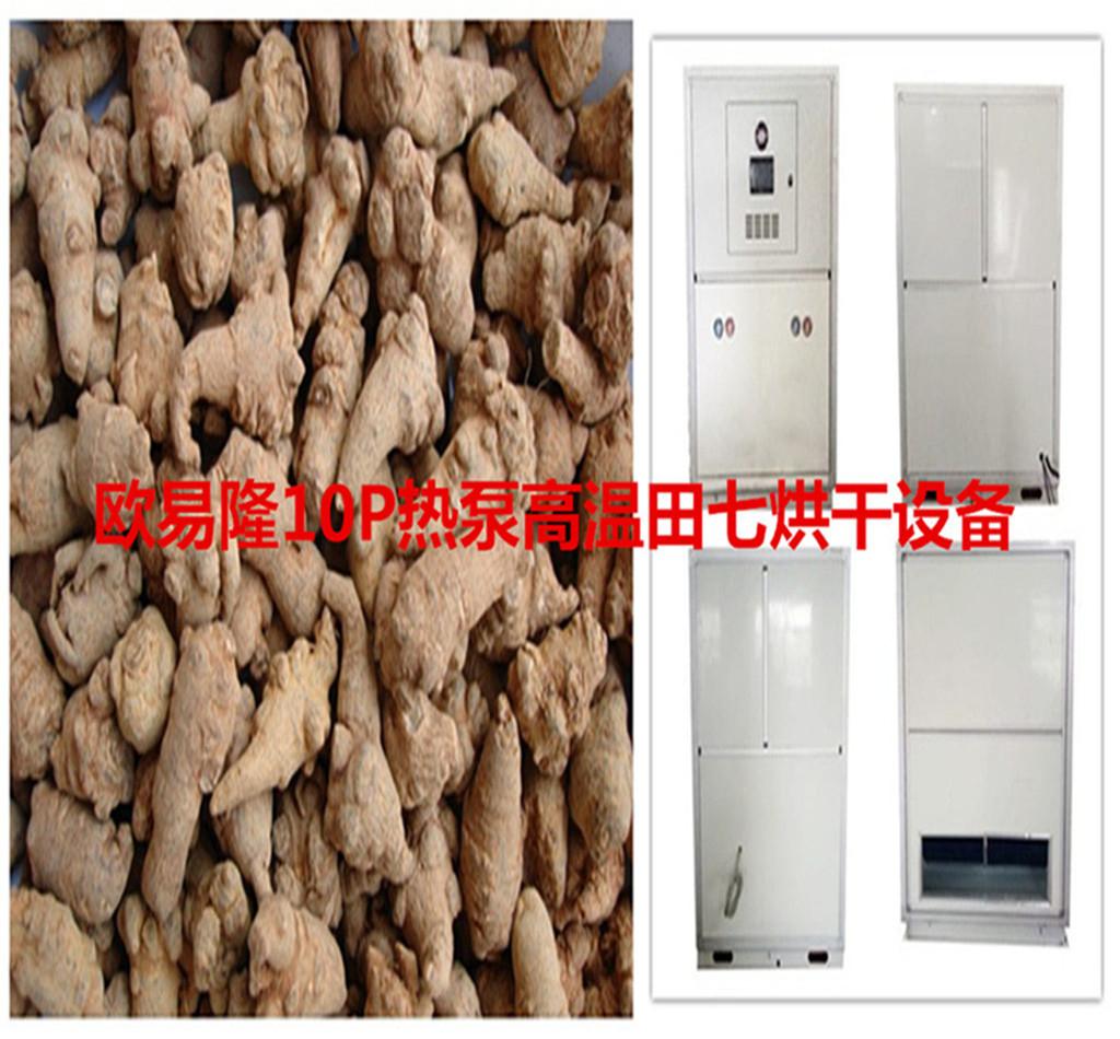 欧易隆热泵高温三七烘干机 田七干燥设备 中药材10P双效除湿设备