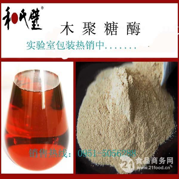 高酶活 食品级 木聚糖酶价格