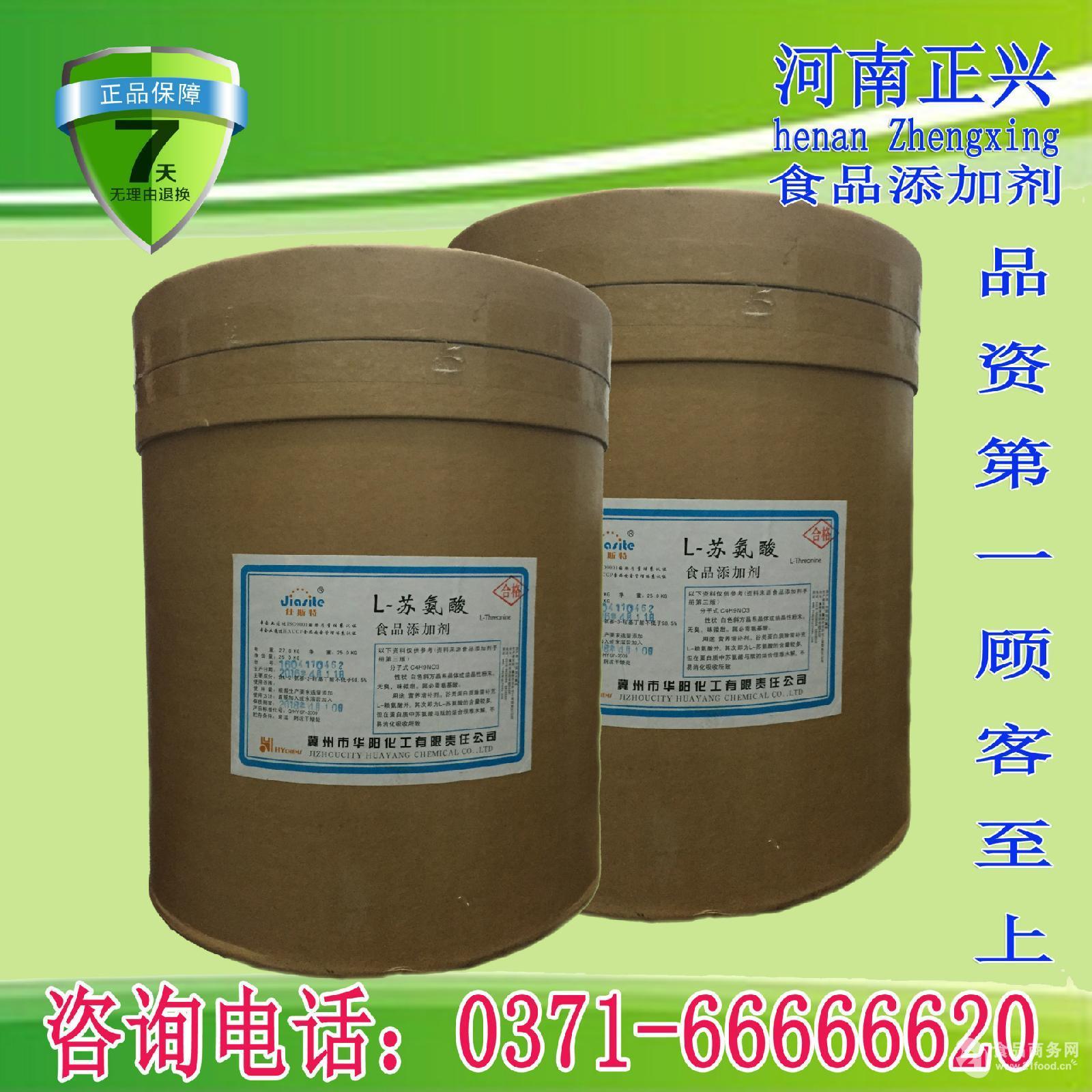 专业供应 食品级 氨基酸 L-苏氨酸 99% 品质