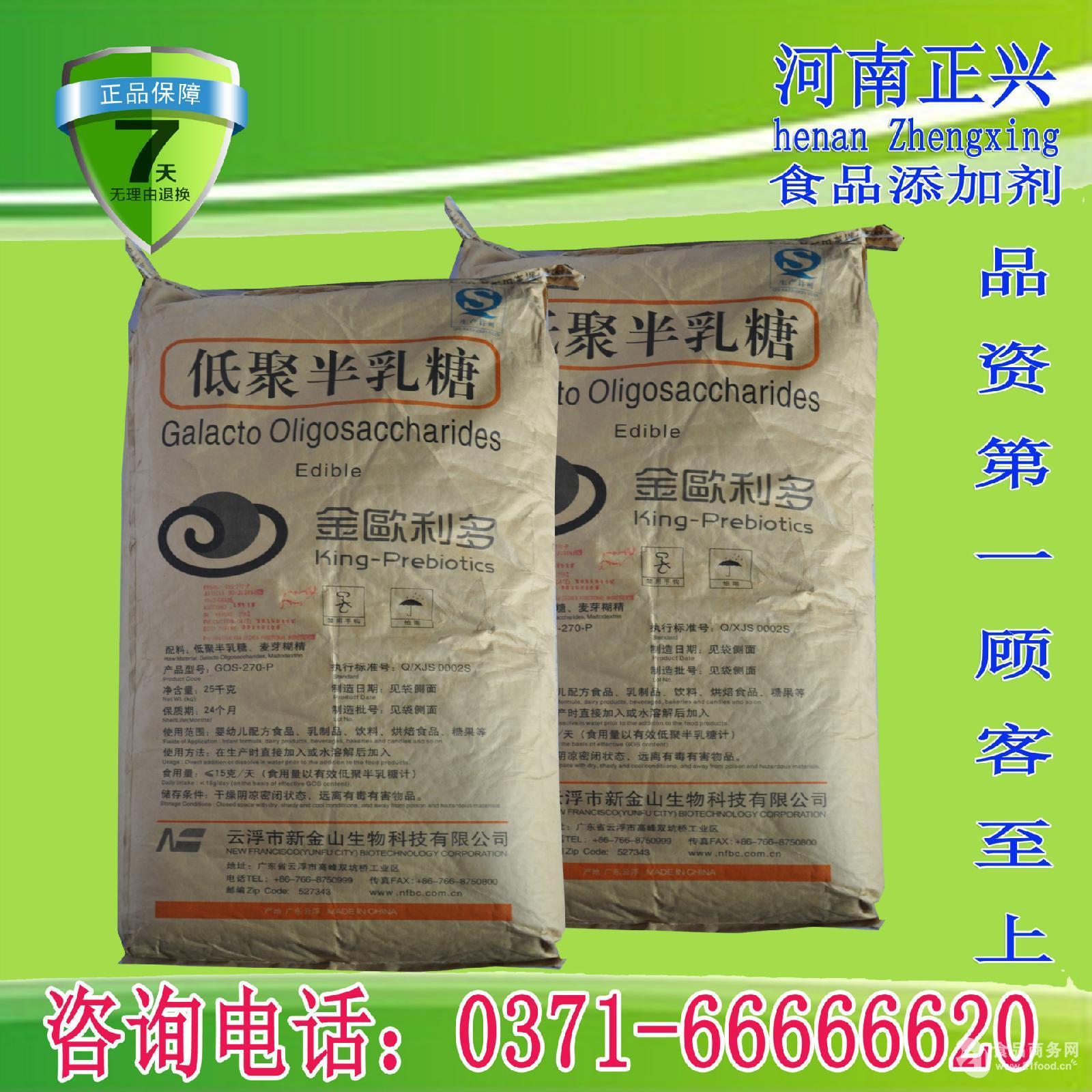 专业供应 食品级 低聚半乳糖 70% 品质保证