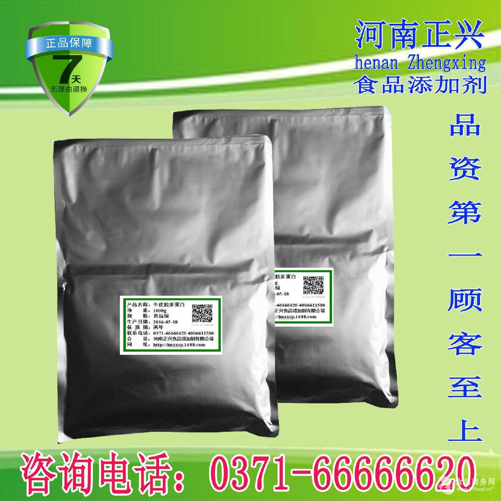 专业供应 食品级 牛皮胶原蛋白 猪皮胶原蛋