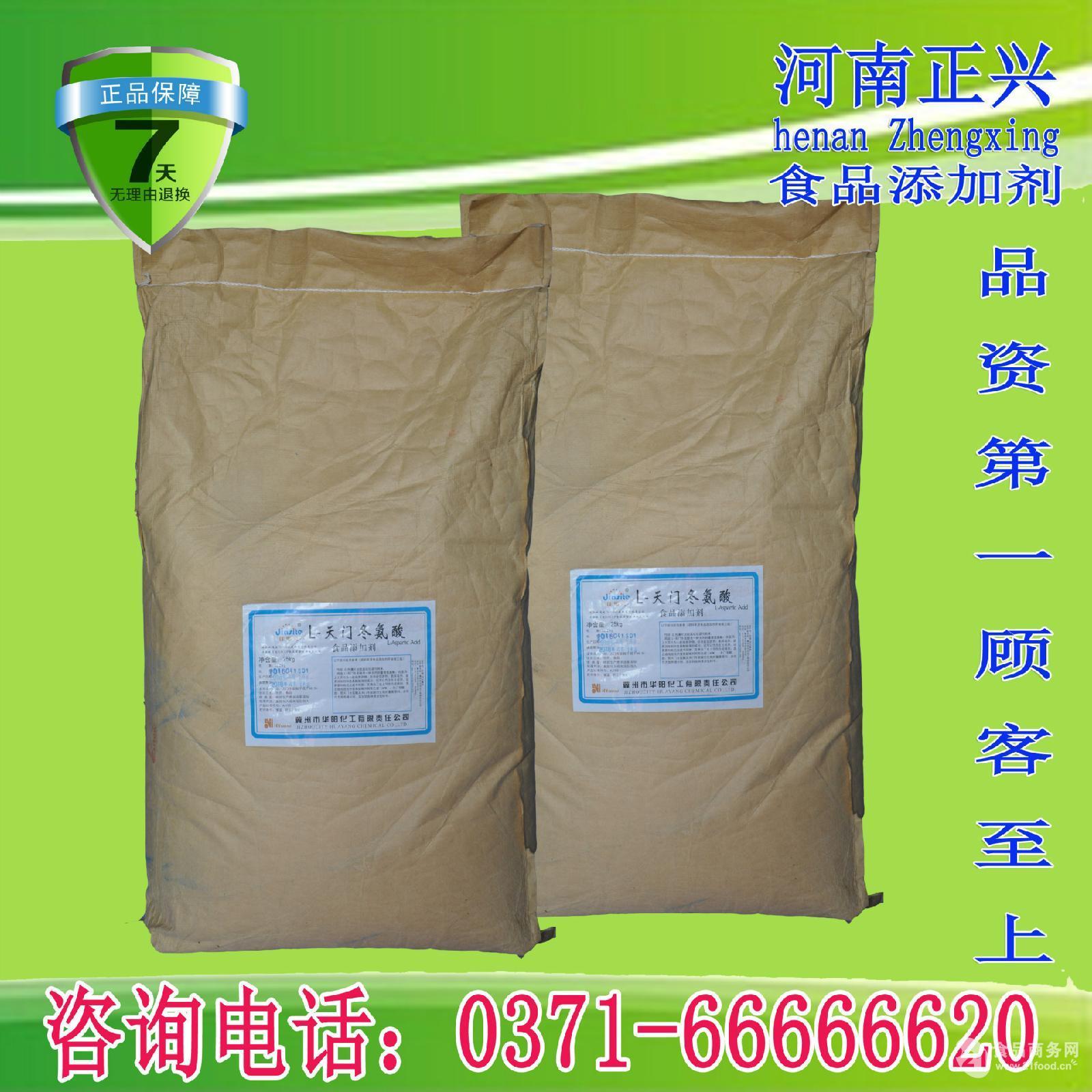 专业供应 食品级 DL-天冬氨酸 L-天门冬氨酸