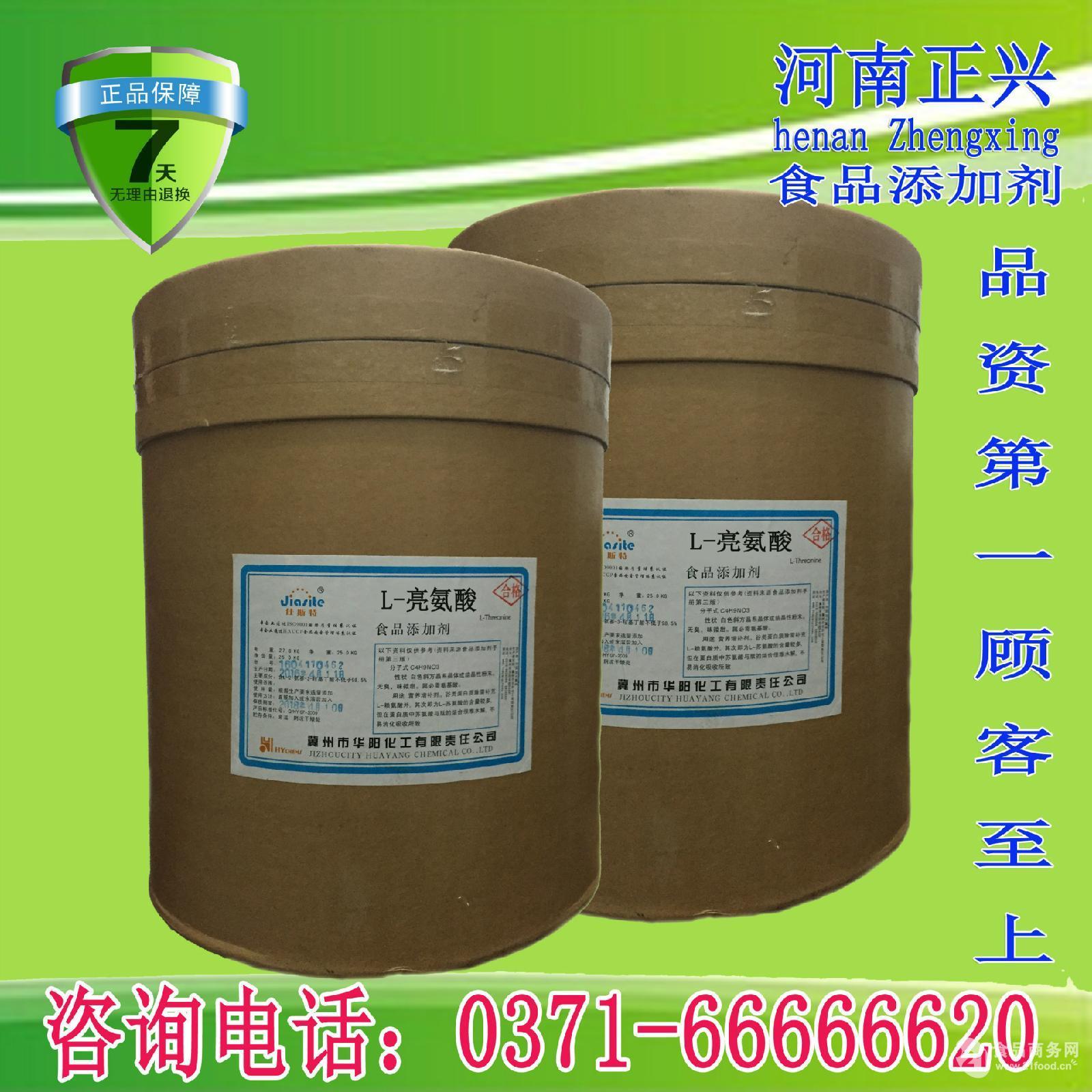 专业供应 食品级 氨基酸 L-亮氨酸 99% 质量