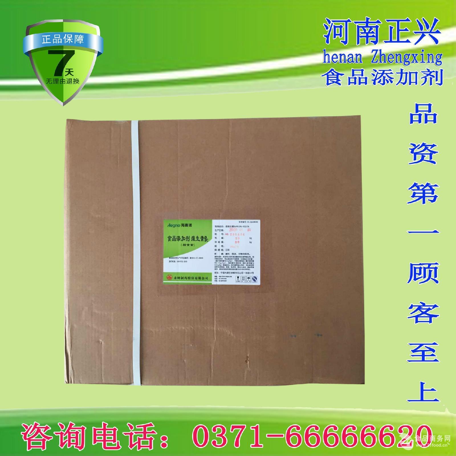 专业供应 食品级 核黄素(维生素B2 VB2)99%
