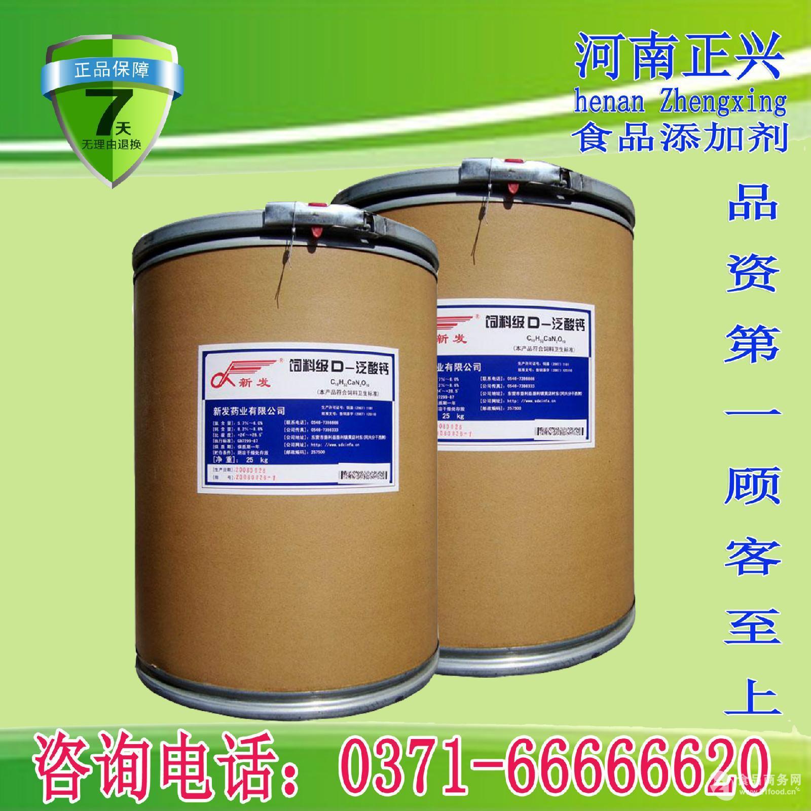 专业供应食品级、饲料级 维生素B5 泛酸钙