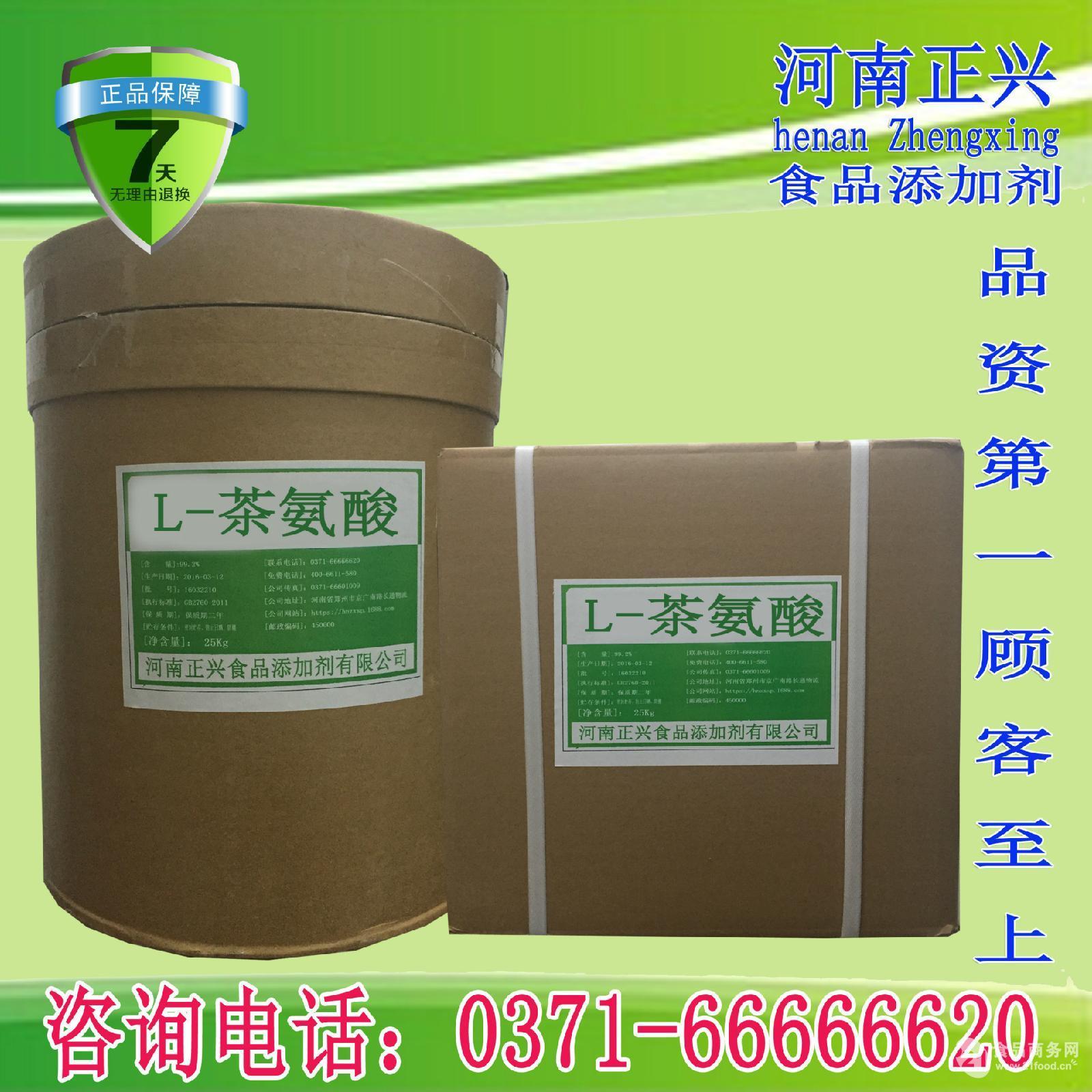 专业供应 氨基酸 食品级 L-茶氨酸 99% 质量
