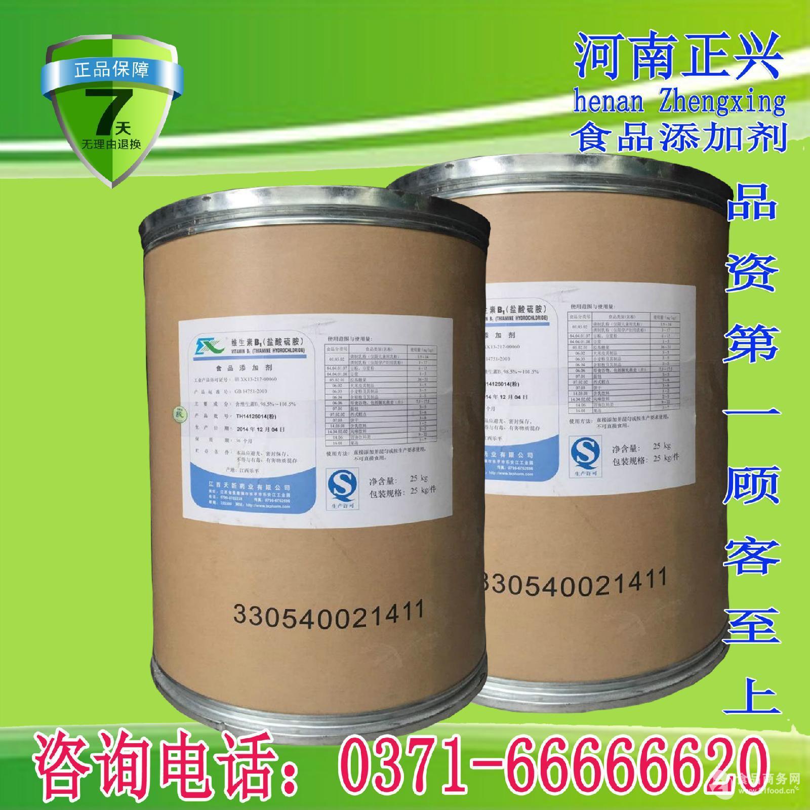 专业供应 维生素B1 盐酸硫铵 VB1 99%(食品