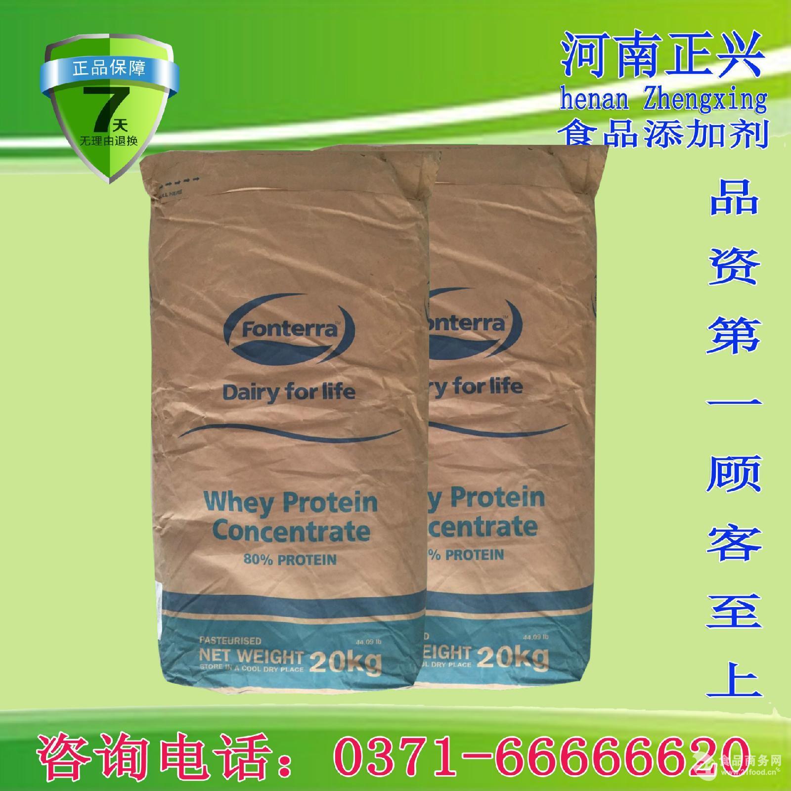 乳清分离蛋白