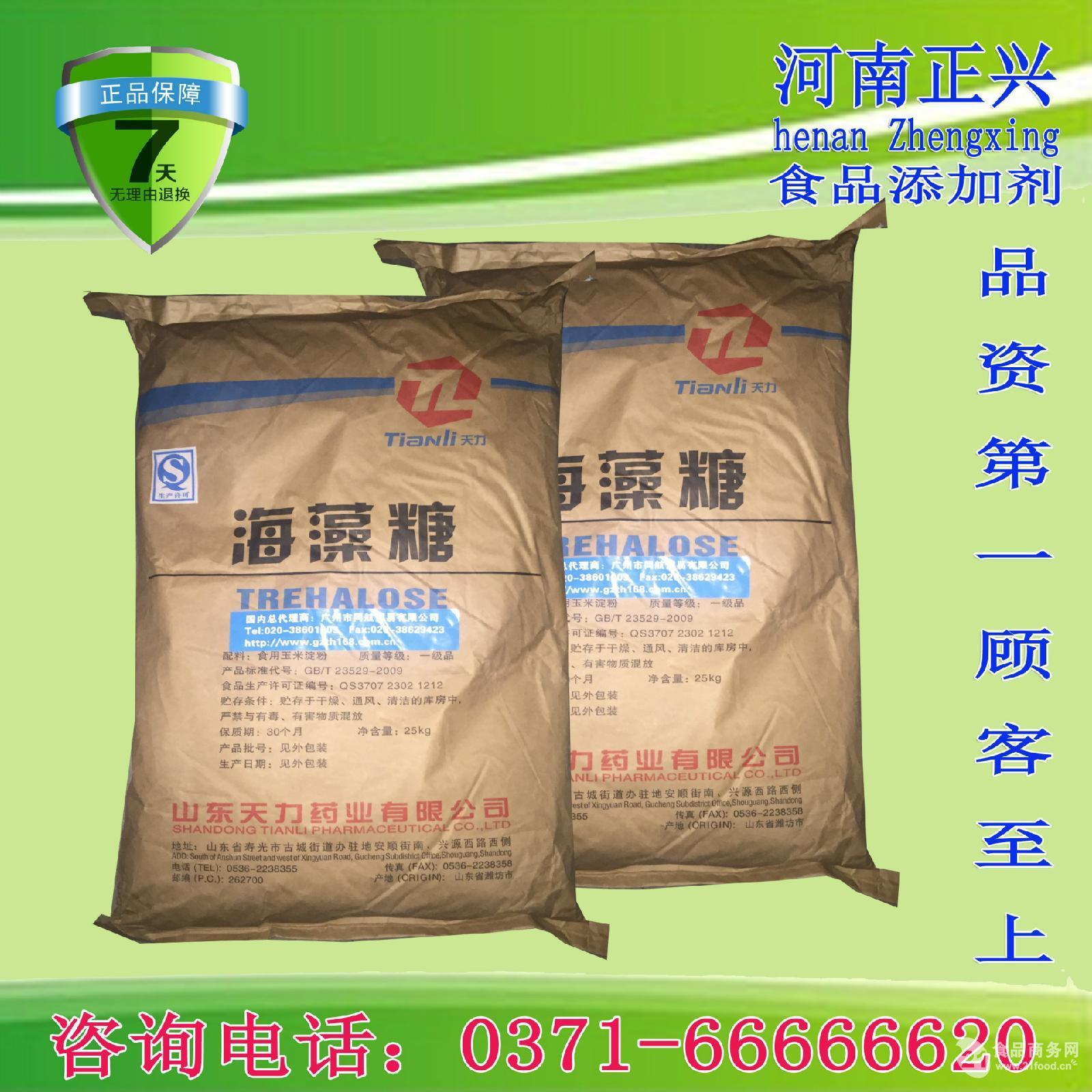 专业供应甜味剂 海藻糖 99% 食品级