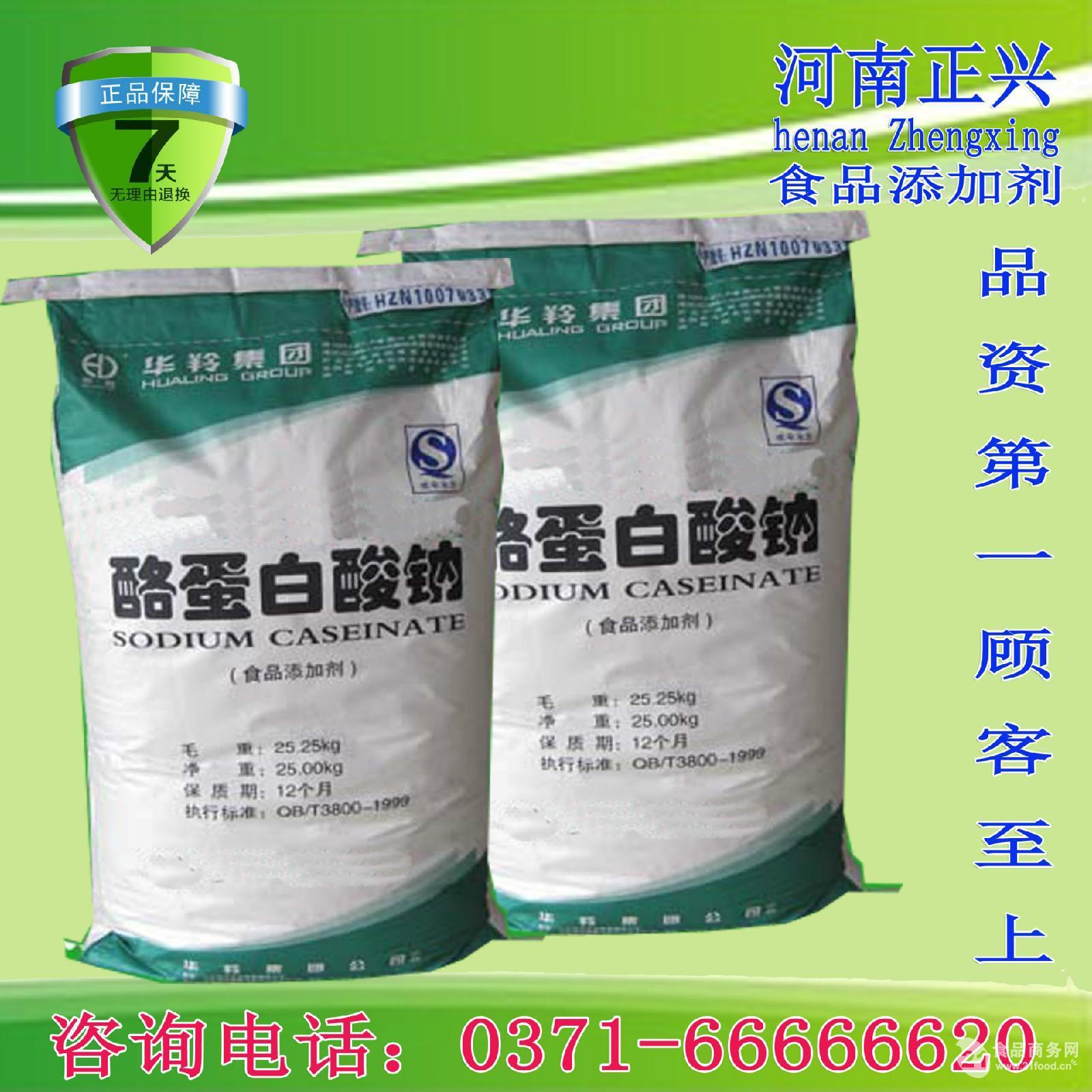 专业供应优质食品级 酪蛋白酸钠 酪朊酸钠 9