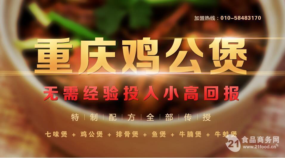 重庆鸡公煲的技术学习哪里好?核心酱料