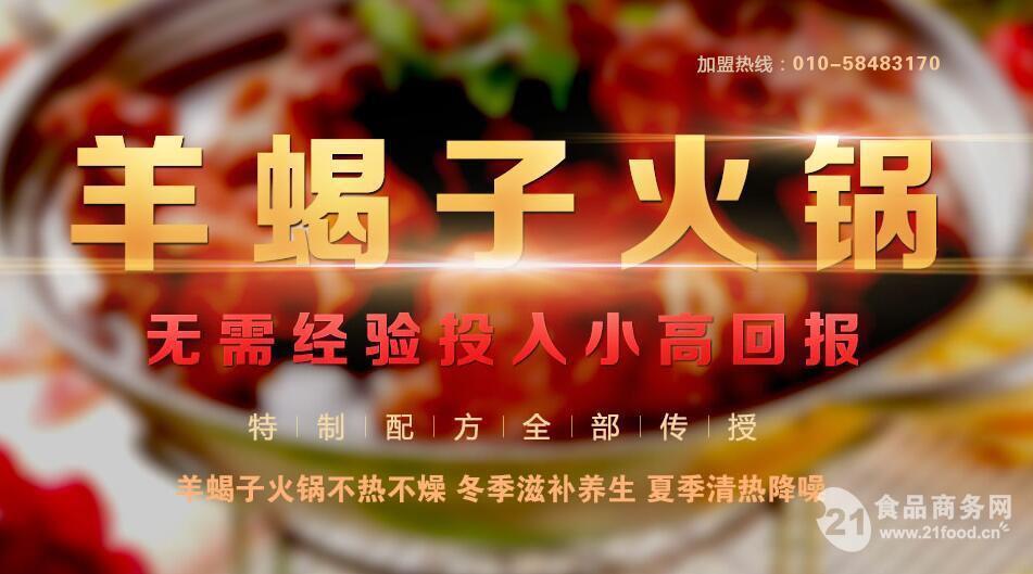 培训老北京羊蝎子实操学技术(材料免费提供)