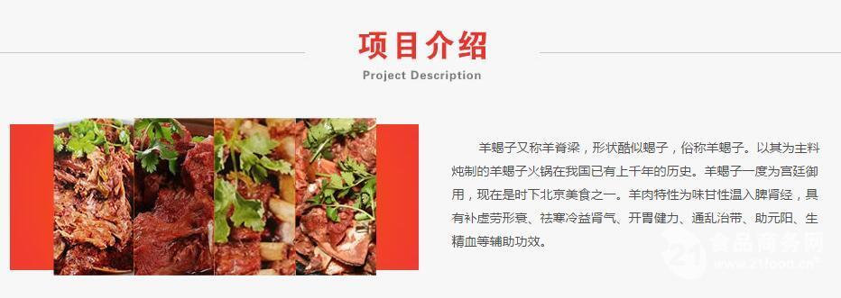 北京品味轩餐饮管理有限公司招商