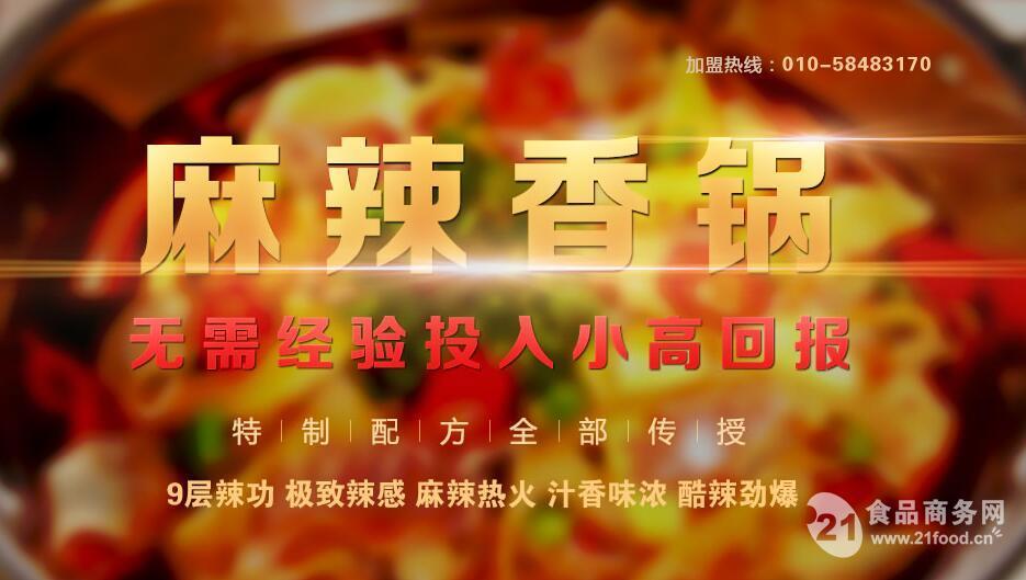 麻辣香锅培训加盟—想创业北京品味轩帮你忙