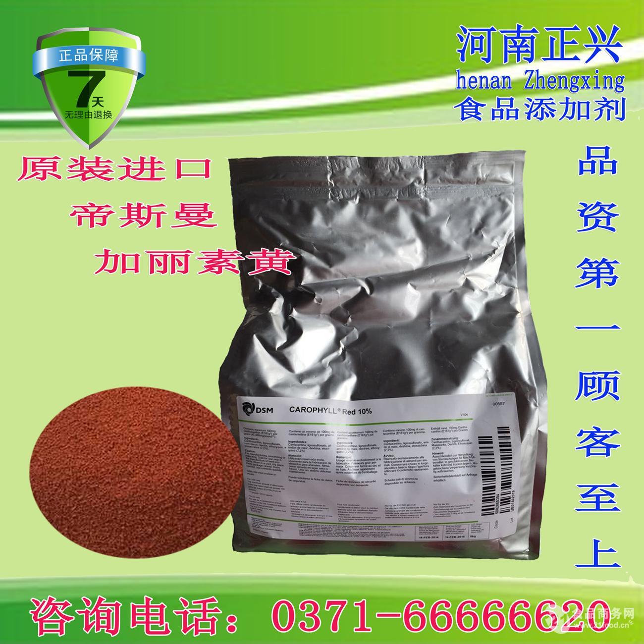 专业供应 天然 DSM 帝斯曼 加丽素黄 10% 养鸡鸭鱼虾专用