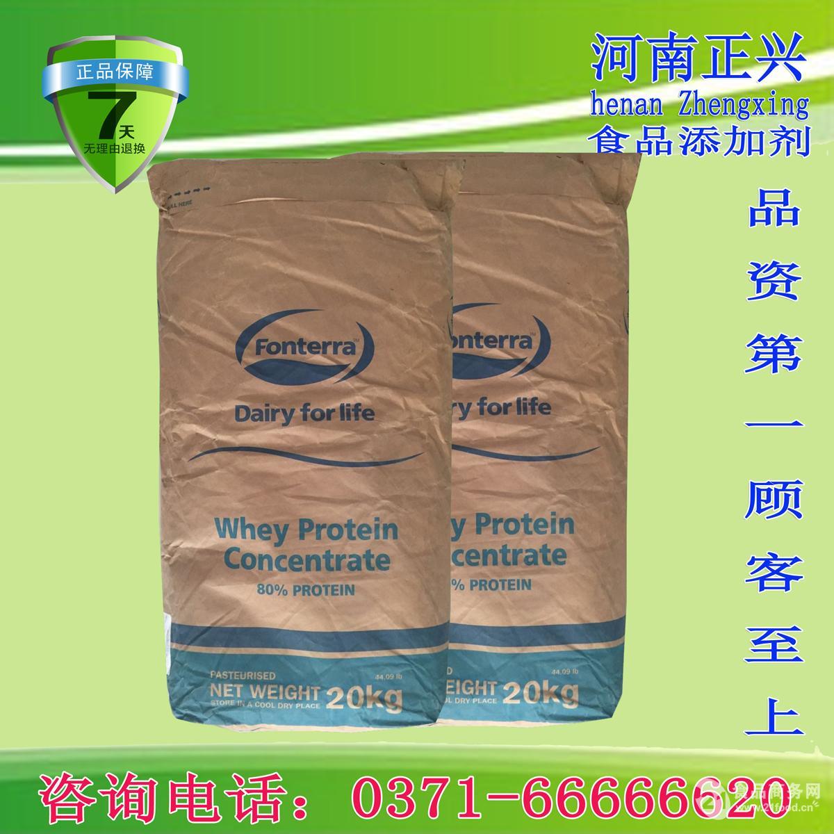 专业供应 浓缩乳清蛋白 乳清蛋白粉 乳清蛋白 80% 健身