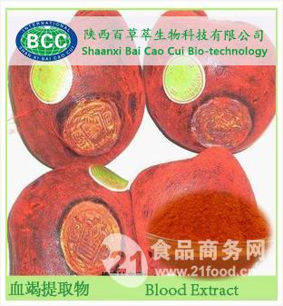 优质血竭提取物 血竭素 多种规格 铝箔袋包装供应