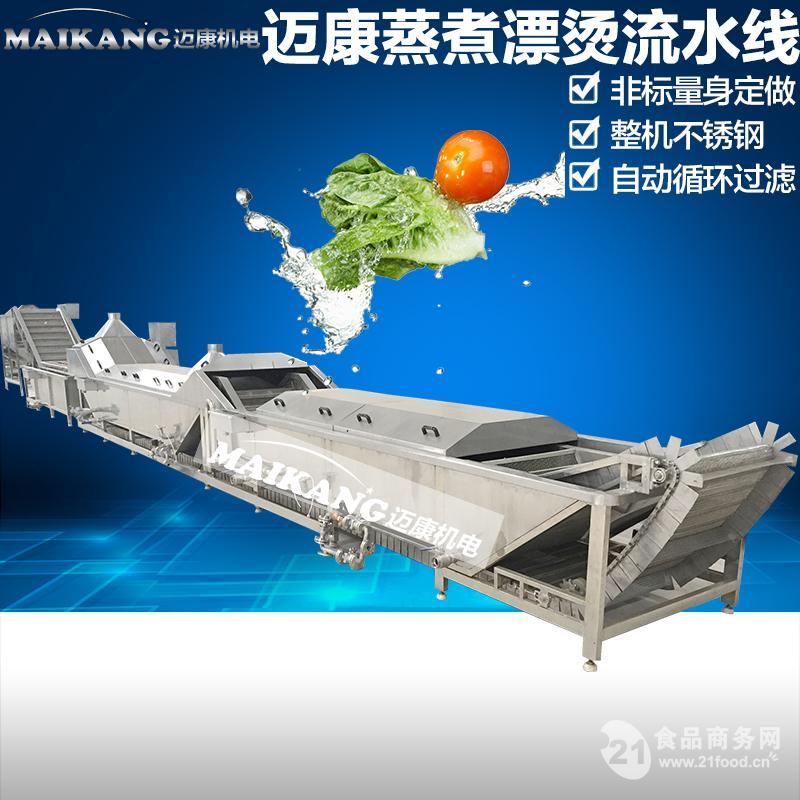 网带式蒸煮流水线 自动蒸煮机迈康专业生产