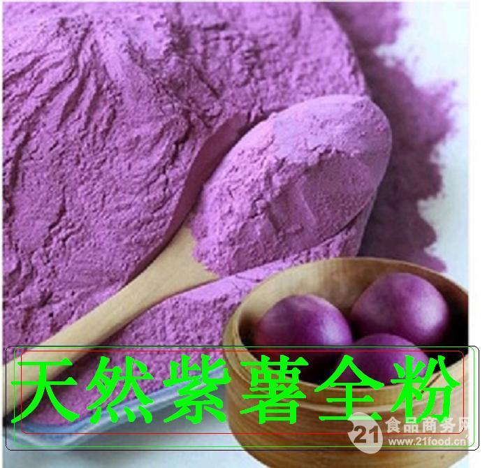 紫薯全粉生产厂家