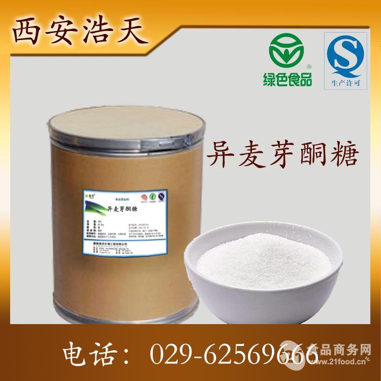 陕西西安 异麦芽酮糖 生产厂家