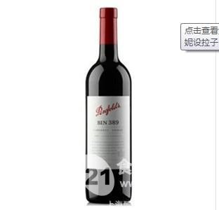 奔富707年份价格、奔富128干红葡萄酒报价、行货正品