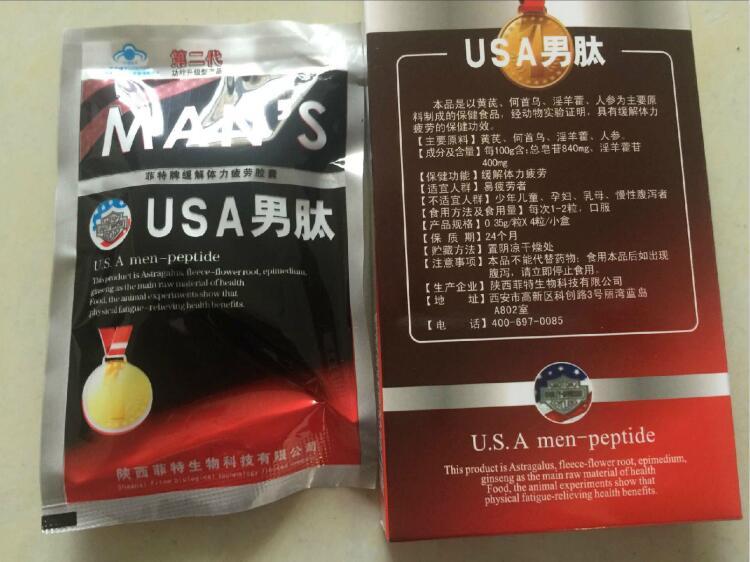 USA男肽胶囊(不看后悔)----到底一盒报价多少钱