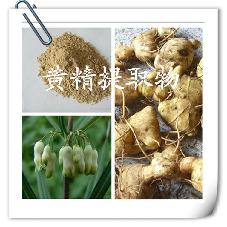 黄精多糖 纯植物提取物 厂家 价格