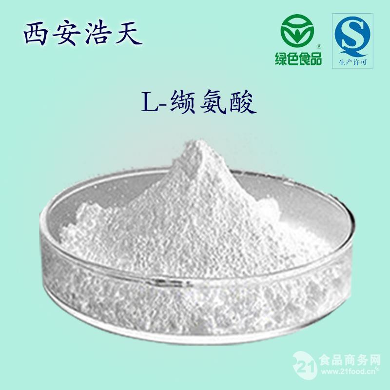 L-缬氨酸生产厂家