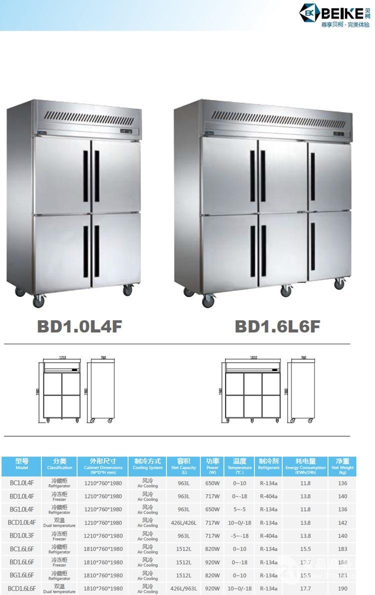 贝柯四门风冷无霜冰箱 不锈钢四门双温冰柜