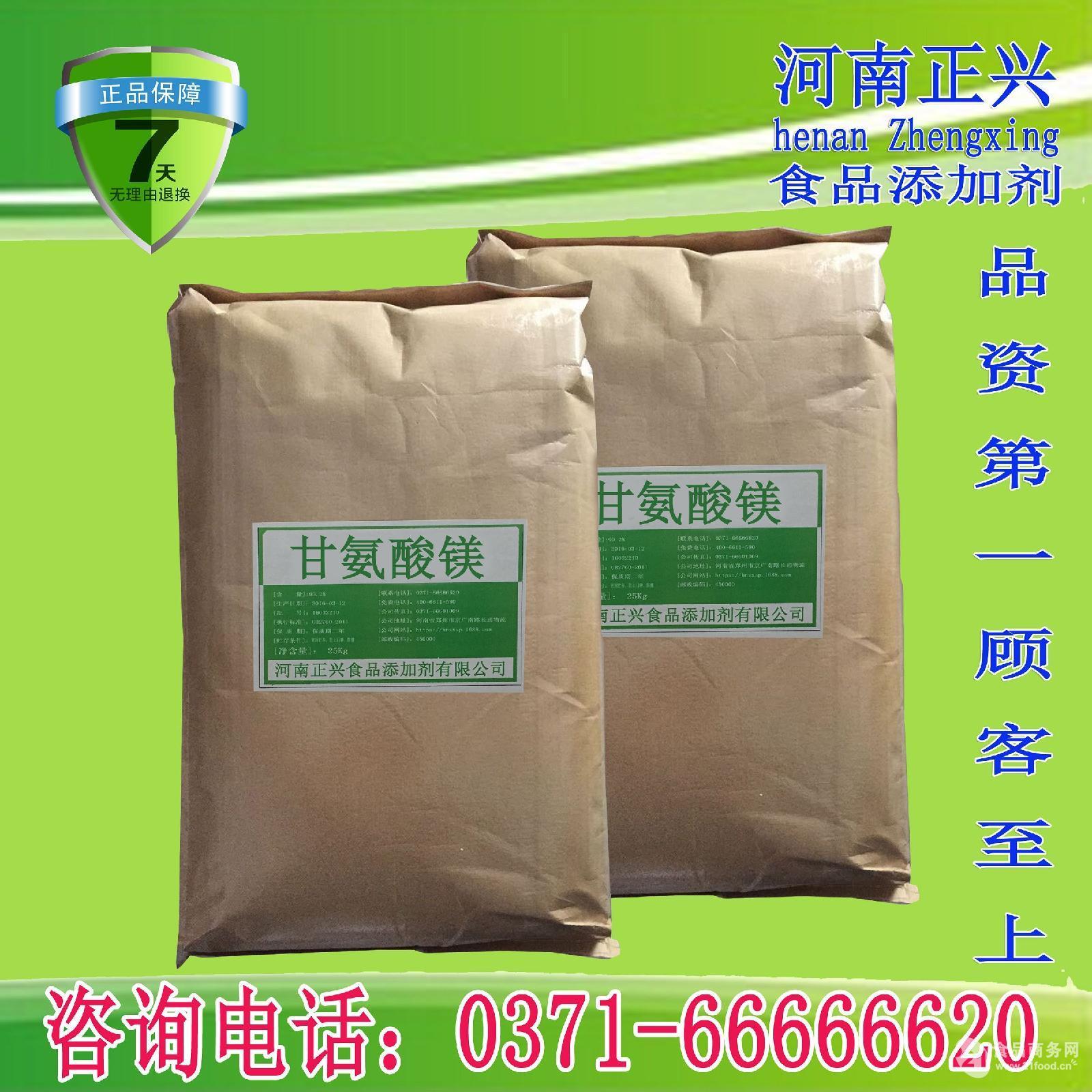 厂家直销 营养强化剂 甘氨酸镁