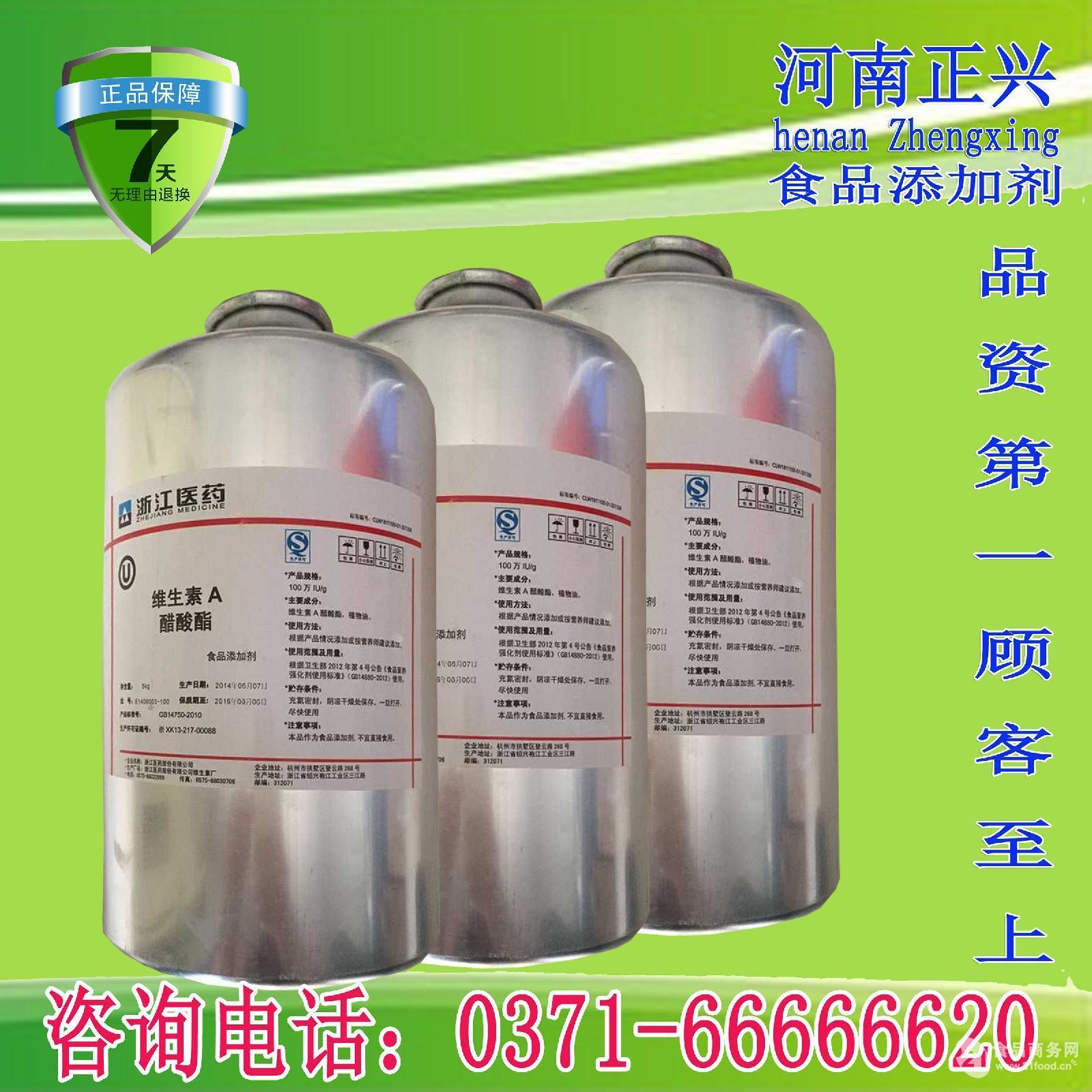 食品级 维生素A油 100万IU/G